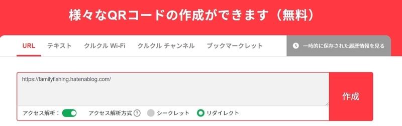 無料でURLやテキストをQRコードに変換するおすすめのサイト
