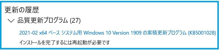 Windows10_1909_更新プログラム(KB5001028)