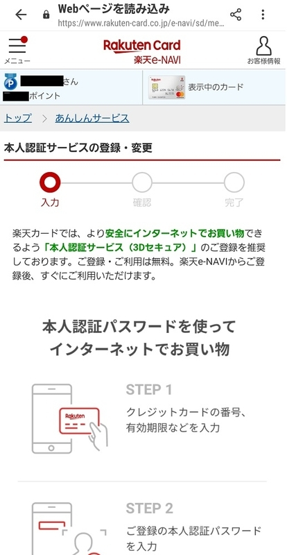 楽天カードのあんしんサービス_本人認証サービスの登録と変更