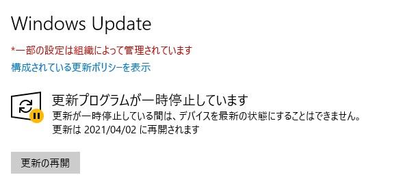 Windows10のメジャーアップデートの更新を延期する