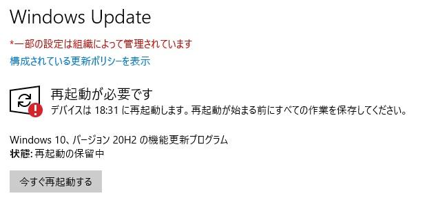 Windows10_20H2への再起動を求められる