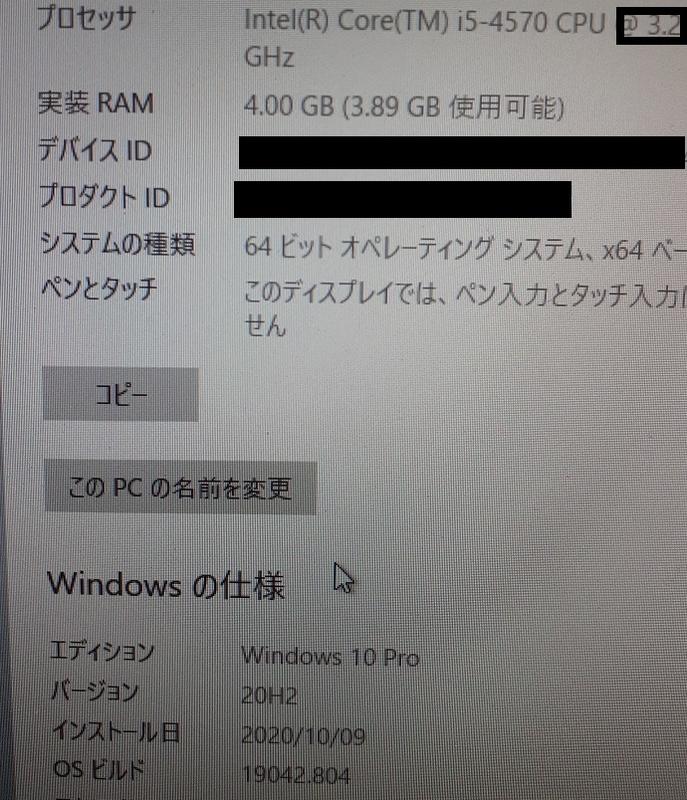いつの間にかWindows10の20H2に更新されていた