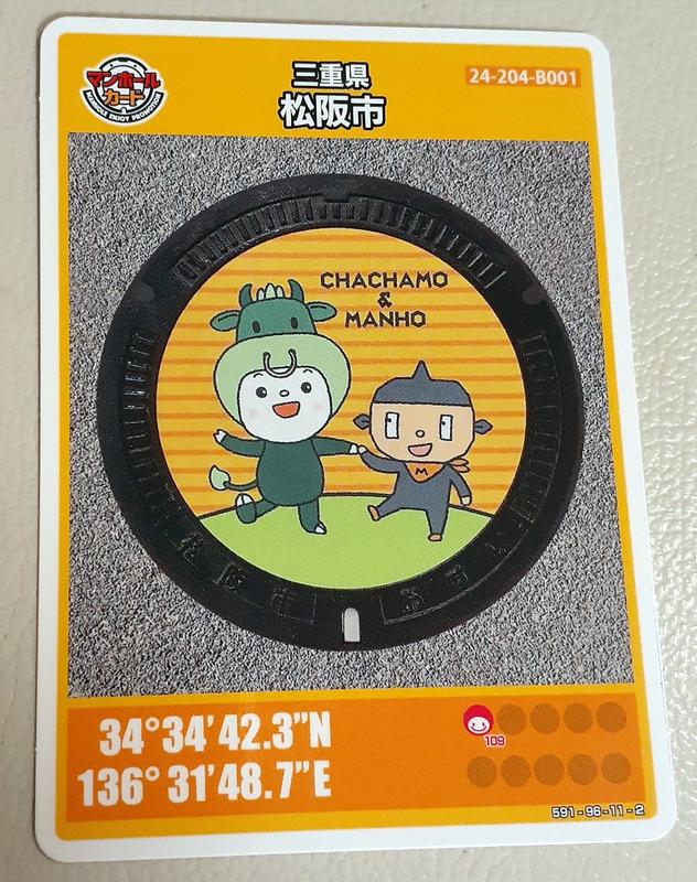 松阪市のマンホールカード