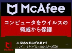 マカフィーのウイルス感染警告