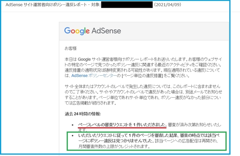 googleのアドセンスの審査リクエスト