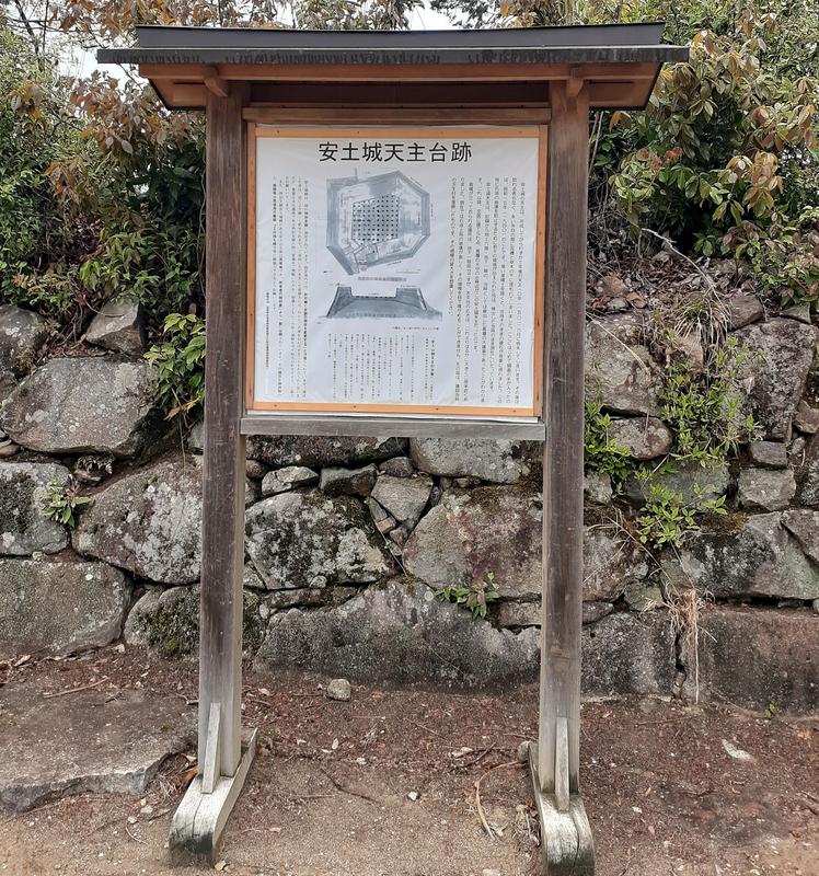 安土城の天守台跡