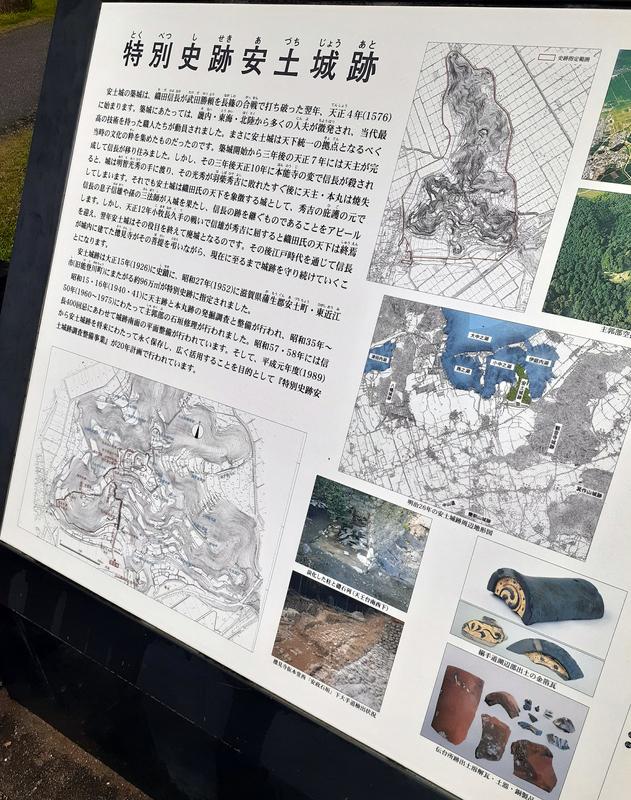 滋賀県近江八幡市の安土城跡の入り口