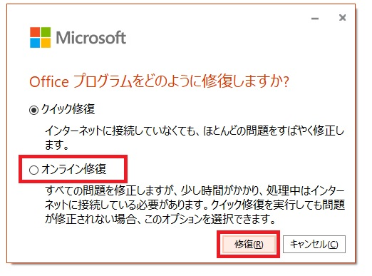 officeのHome_and_Businessのオンライン修復を実行する