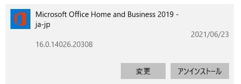 office2019のオンライン修復