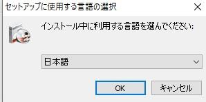 日本語を選択して次へ次へで完了します