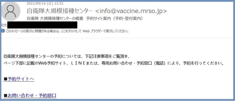 自衛隊大規模接種の迷惑メール