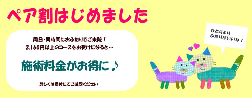 f:id:familyseikotsu-samukawa:20160411122416p:plain