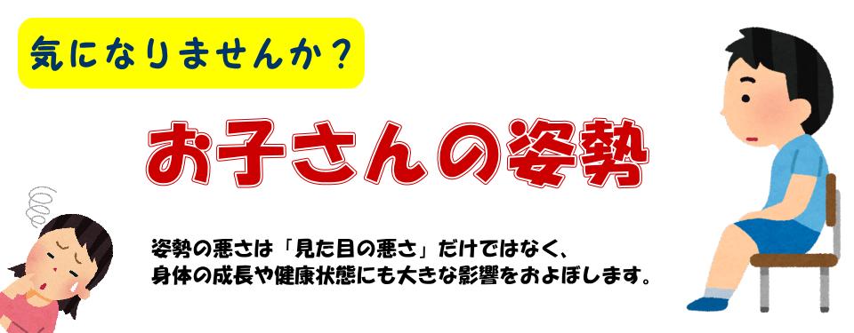 f:id:familyseikotsu-samukawa:20160611114900p:plain