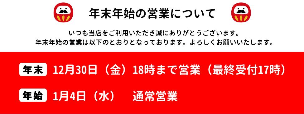 f:id:familyseikotsu-samukawa:20161224092944p:plain