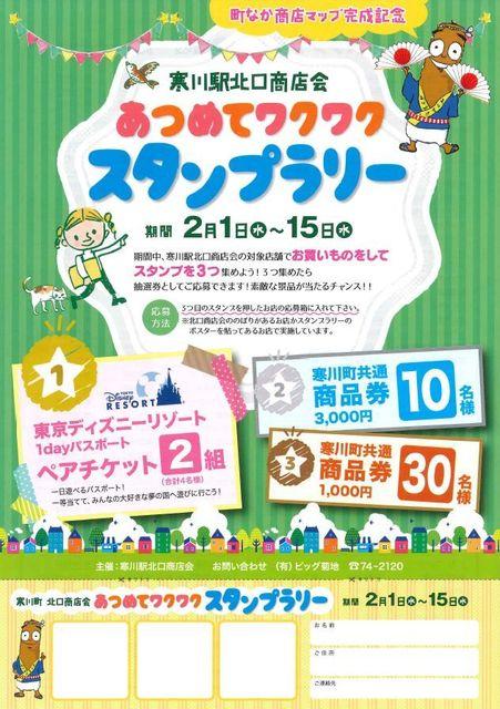 f:id:familyseikotsu-samukawa:20170206103908j:plain