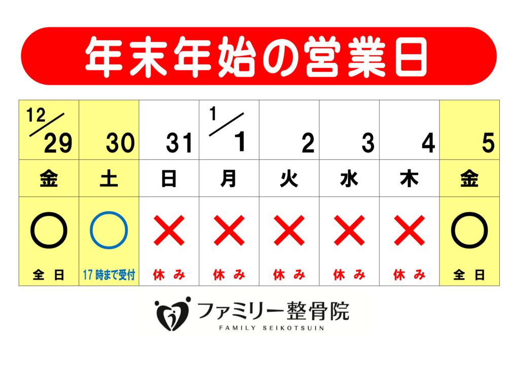 f:id:familyseikotsu-samukawa:20171229124501p:plain