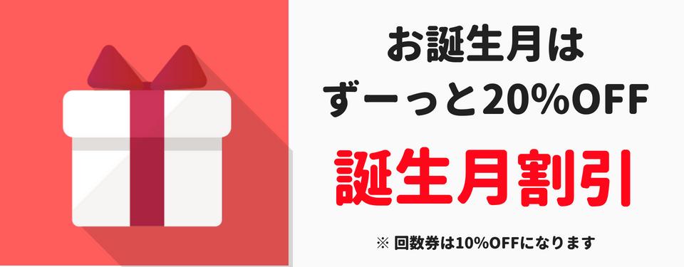 f:id:familyseikotsu-samukawa:20180615124515p:plain