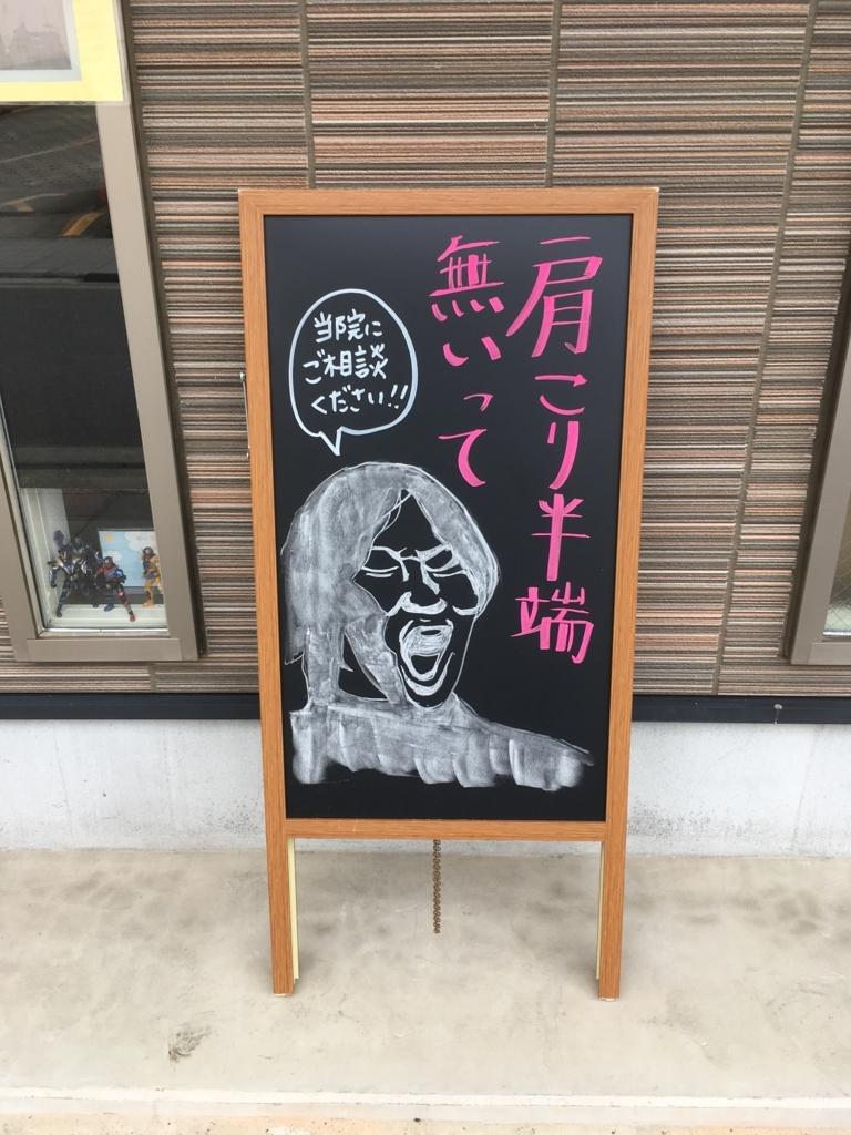 f:id:familyseikotsu-samukawa:20180623095636j:plain