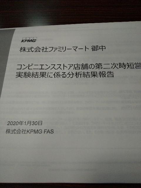 f:id:famima217:20200208185140j:image