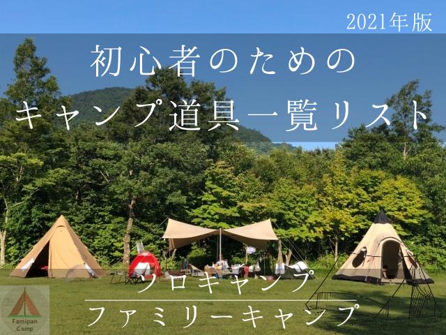 f:id:famipanda:20210125220732p:plain