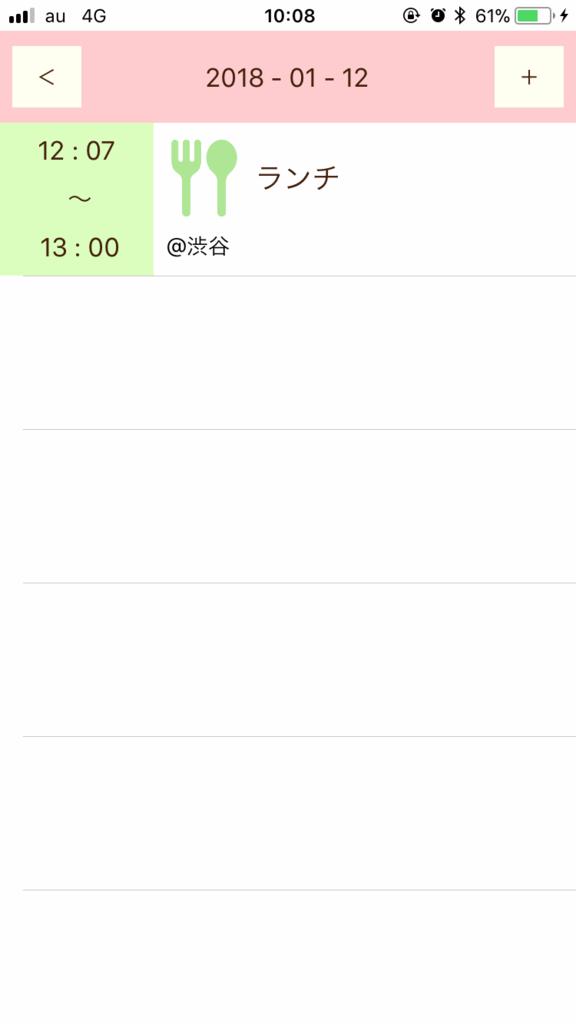 f:id:fan_a_ota:20180112101128j:image:w240