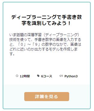 f:id:fan_h_matsumoto:20171226162033p:plain