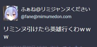 f:id:fane_gbf:20201124214423p:plain
