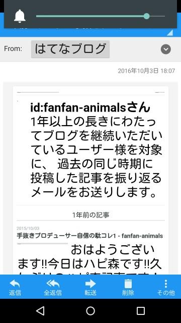 f:id:fanfan-animals:20161003210206j:image