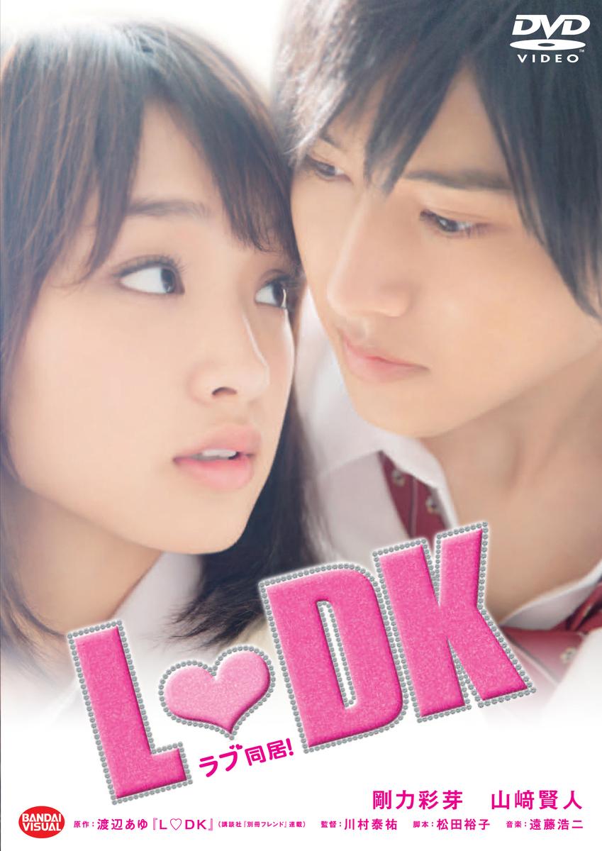 (C)2014「L♡DK」製作委員会