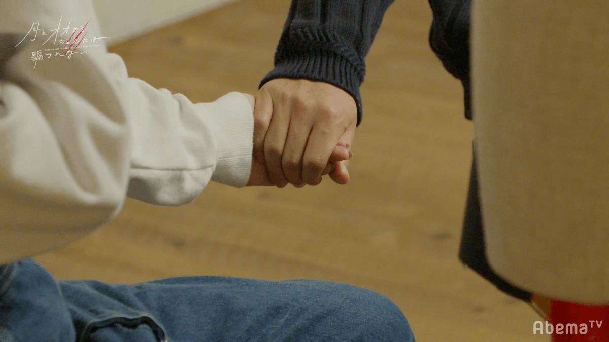 ナナの手をぎゅっと握りしめるとおる(C)AbemaTV