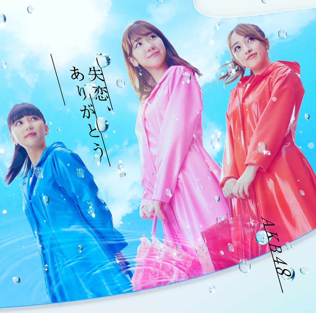 AKB48『失恋、ありがとう(初回限定盤C)』キングレコード、2020年