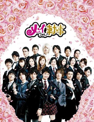 『メイちゃんの執事』DVD-BOX、フジテレビジョン、2009年