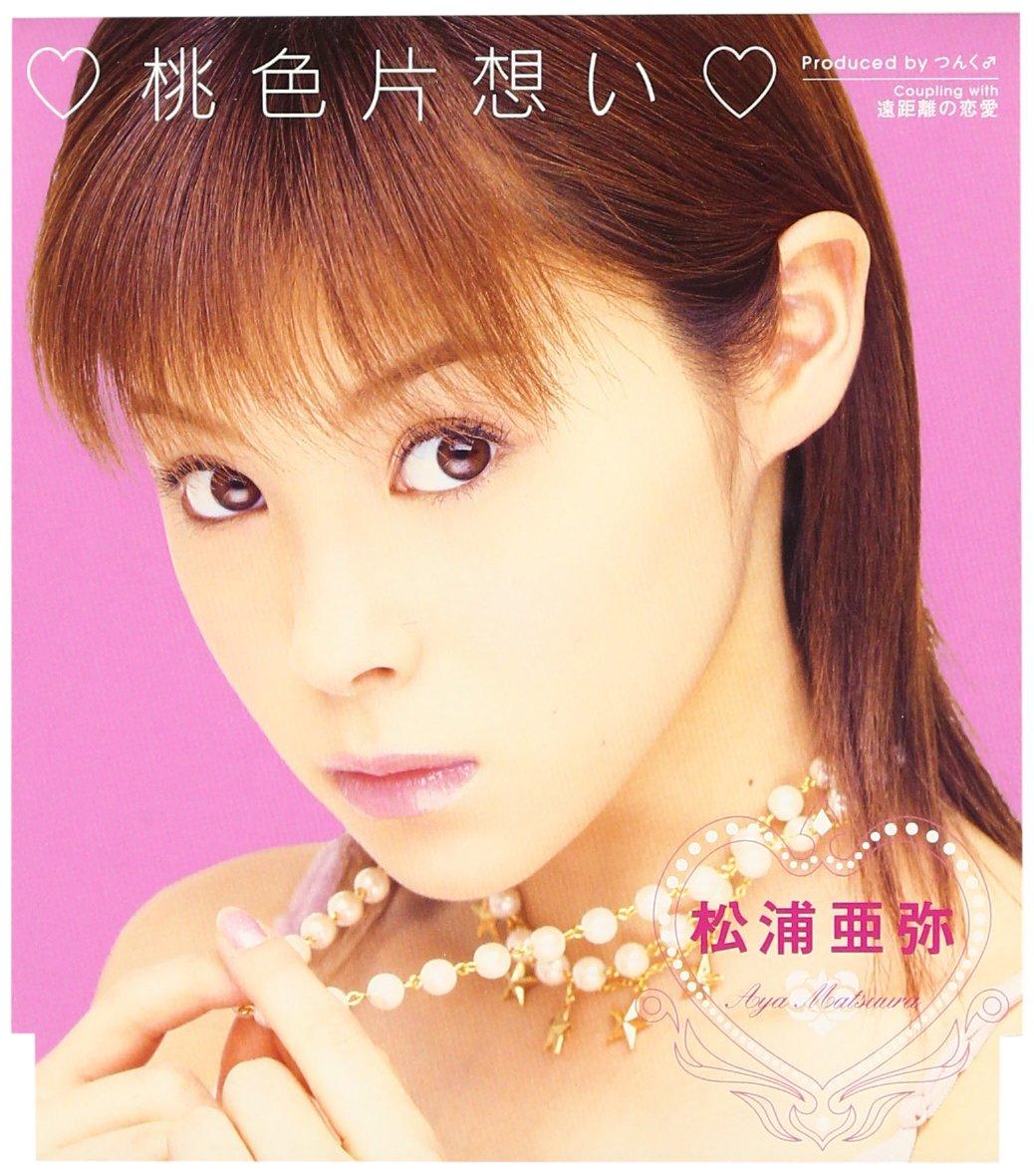 松浦亜弥『桃色片想い』zetima、2002年