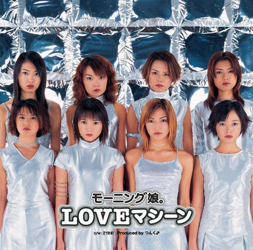 モーニング娘。『LOVEマシーン』zetima、1999年