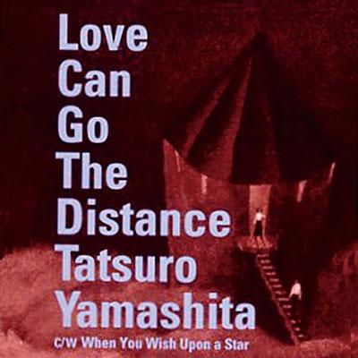 山下達郎『LOVE CAN GO THE DISTANCE』ワーナーミュージック・ジャパン、1999年