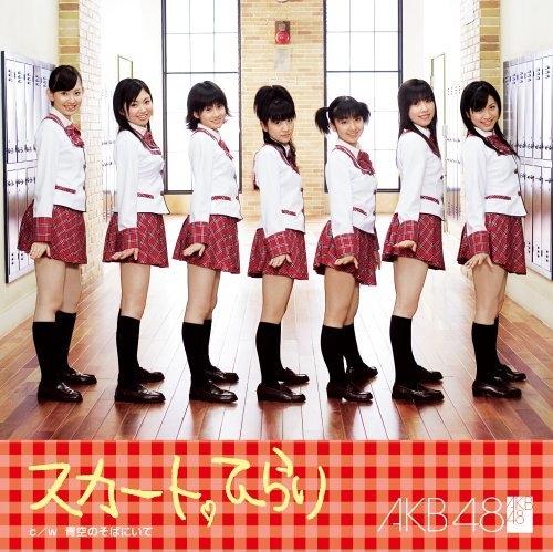 AKB48『スカート、ひらり』AKS、2006年