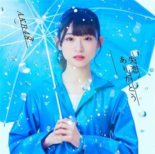 AKB48『失恋、ありがとう(劇場盤)』キングレコード、2020年
