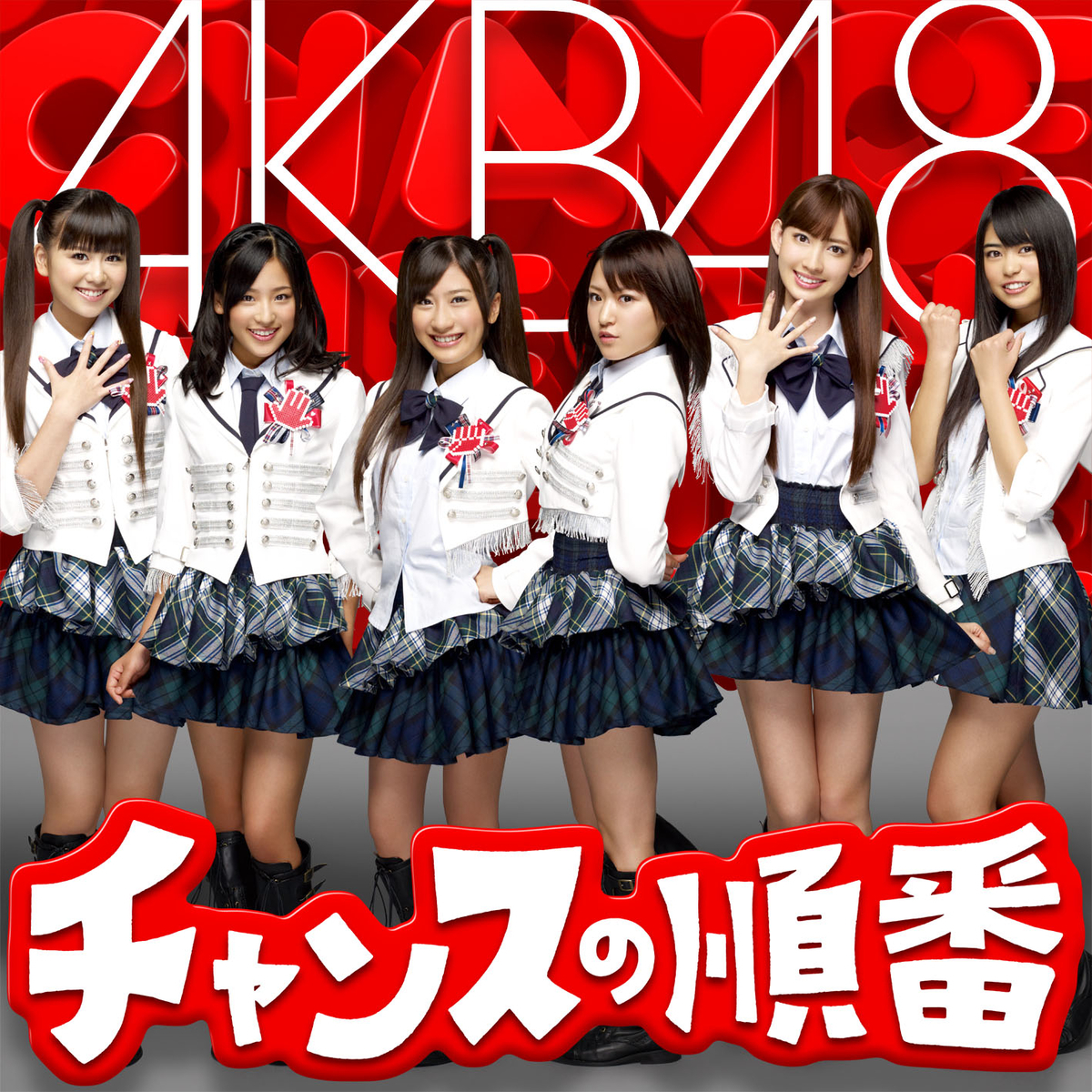 AKB48『チャンスの順番(通常盤Type-A)』※右から3人目がセンターの内田眞由美 キングレコード、2010年