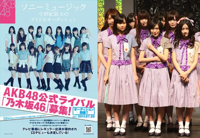 乃木坂46のメンバー募集チラシ(左)、AKB48のライブイベントに登場した乃木坂46伝説の初ステージ(右・2012年撮影)