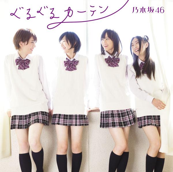 乃木坂46デビュー曲『ぐるぐるカーテン』