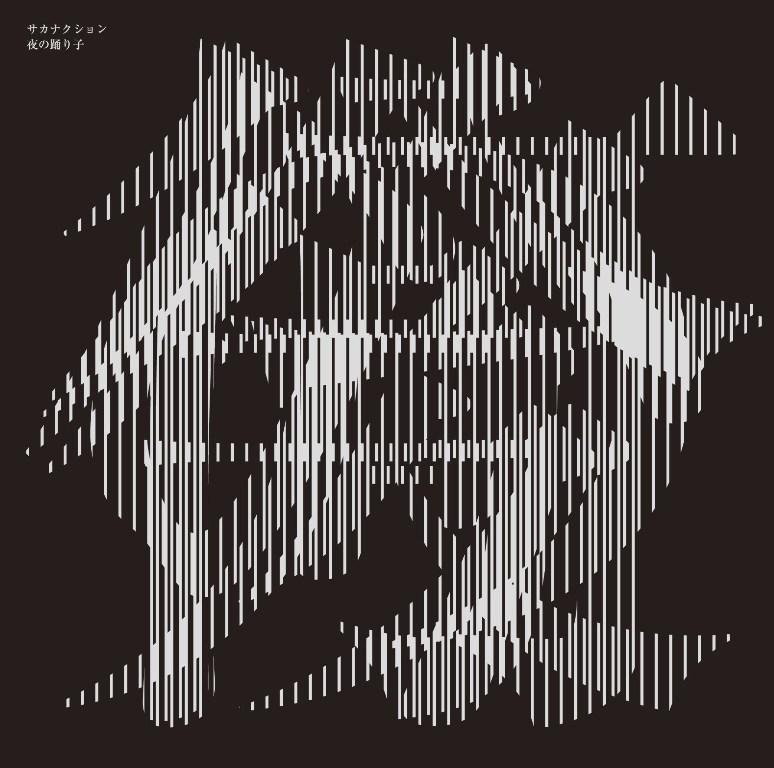 サカナクション『夜の踊り子(通常盤)』ビクターエンタテインメント、2012年