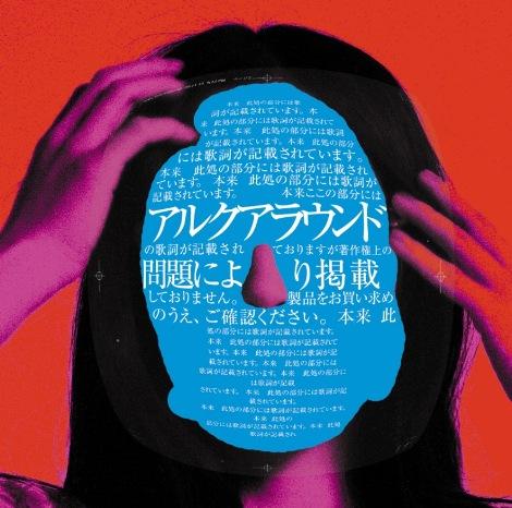 サカナクション『アルクアラウンド(初回限定盤)』ビクターエンタテインメント、2010年