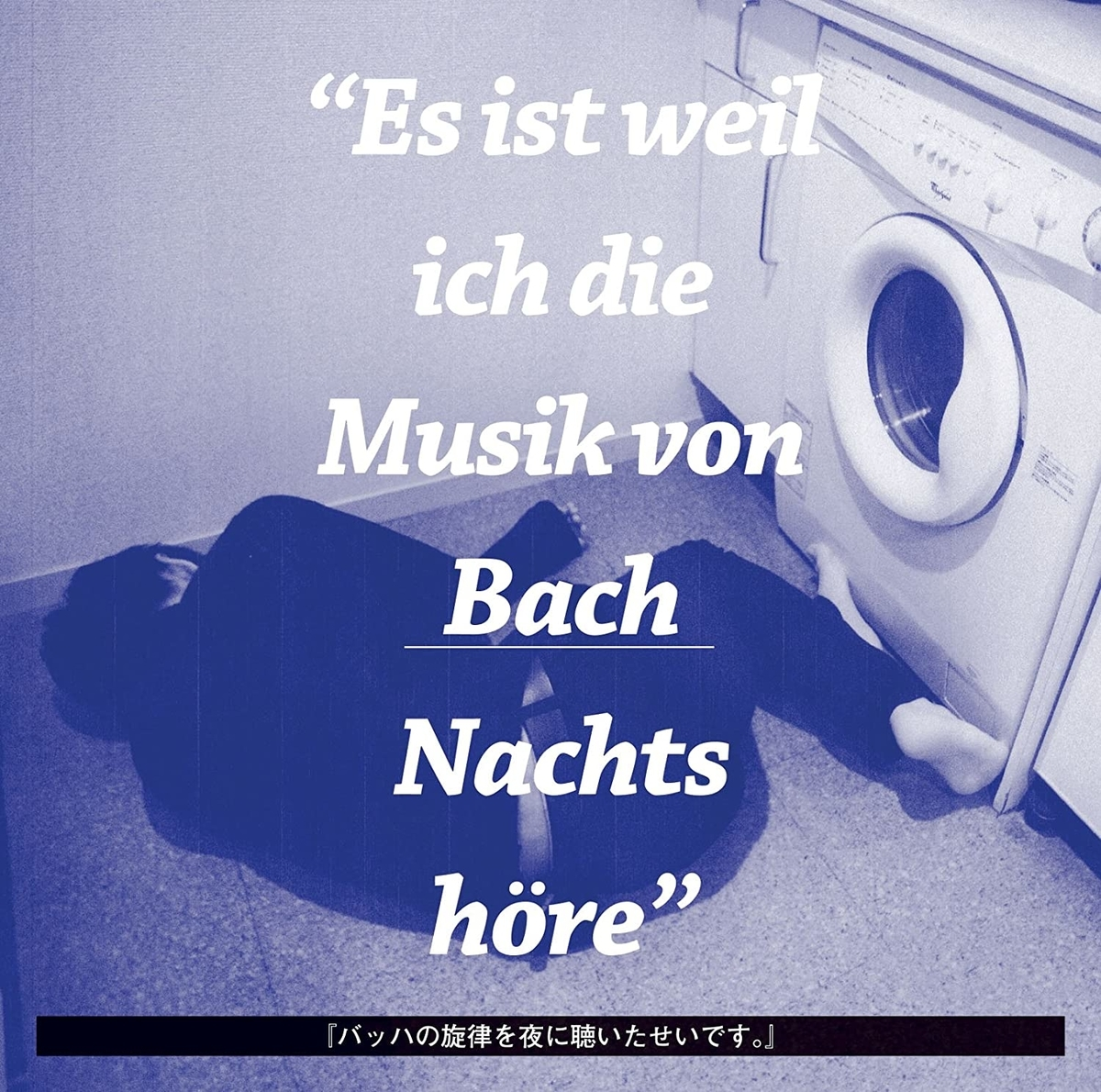 サカナクション『バッハの旋律を夜に聴いたせいです。(通常盤)』ビクターエンタテインメント、2011年