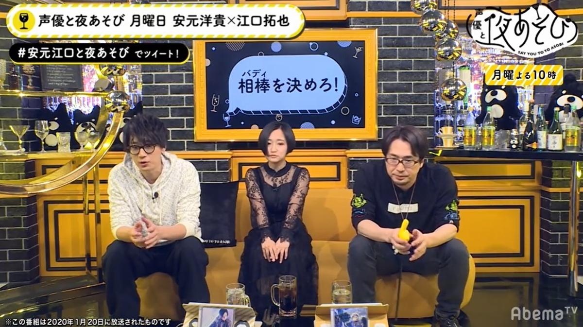 (左から)江口拓也、ゲストの悠木碧、安元洋貴(C)ABEMA,Inc.