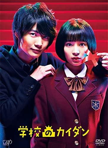 『学校のカイダン』DVD-BOX、バップ、2015年