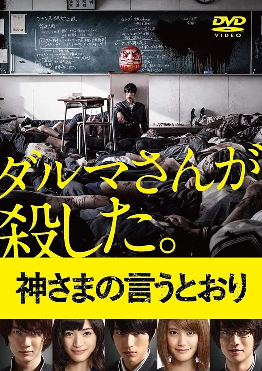 『神さまの言うとおり』DVD 通常版、東宝、2015年