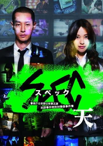 『劇場版 SPEC~天~』スタンダード・エディション DVD、TCエンタテインメント、2012年