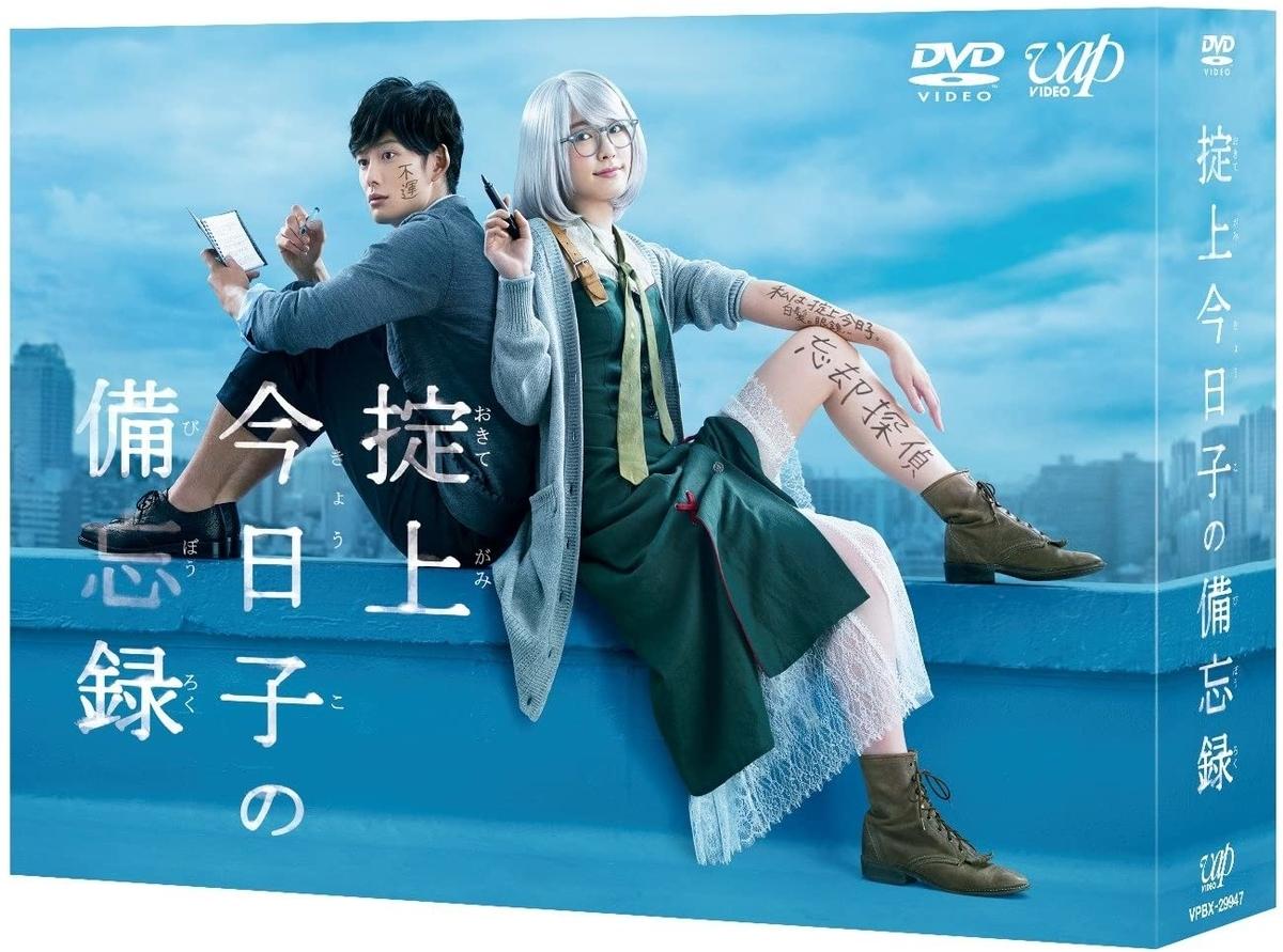 『掟上今日子の備忘録』DVD-BOX、バップ、2016年