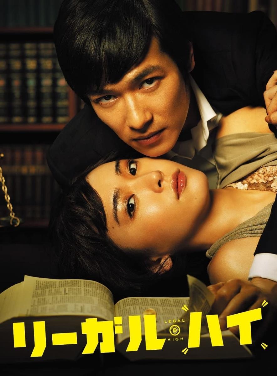 『リーガル・ハイ』DVD-BOX、TCエンタテインメント、2012年