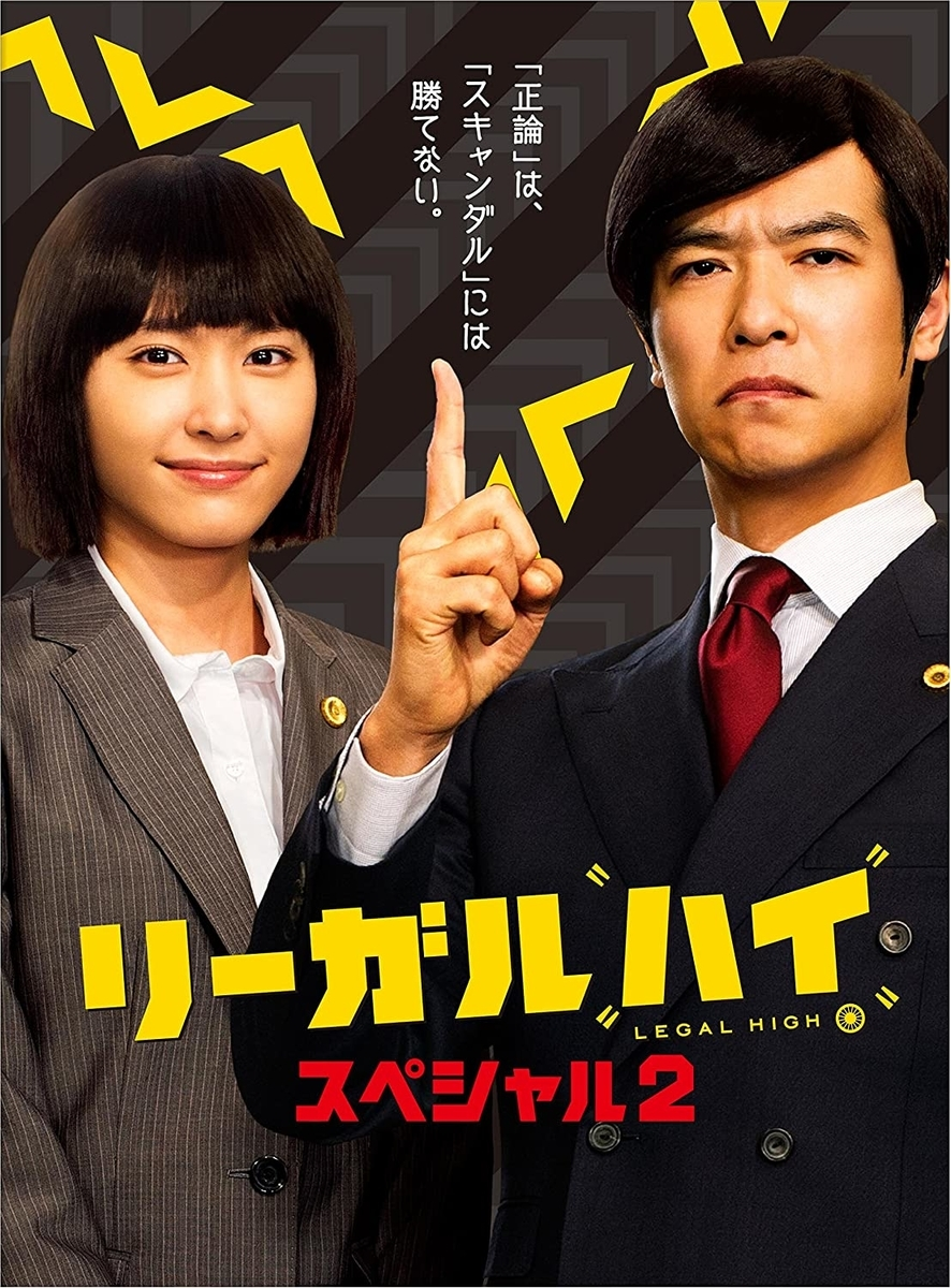 『リーガルハイ・スペシャル2』DVD、TCエンタテインメント、2016年
